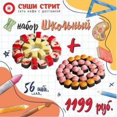 Промонабор Школьный