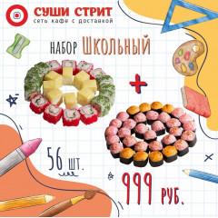 Набор Школьный