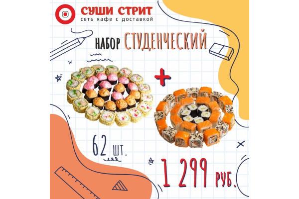 Промонабор Студенческий