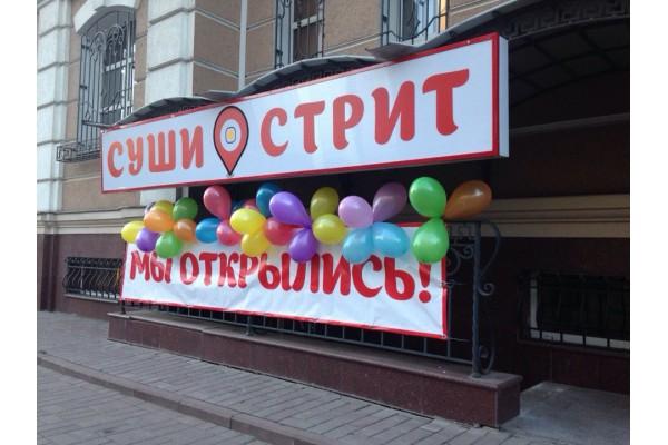 Открытие магазина в Рязани